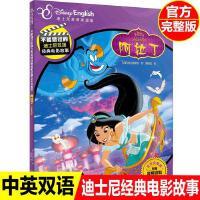灯神书阿拉丁书迪士尼双语分级阅读绘本故事书幼儿园0-1-2-3-6-8周岁大电影配套图画书手机扫码有声伴读儿童英文绘本