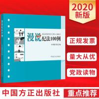 漫说纪法100例 中国方正出版社