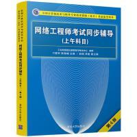 网络工程师考试同步辅导 上午科目 第4版 全国计算机技术与软件专业技术资格(水平)考试参考用书