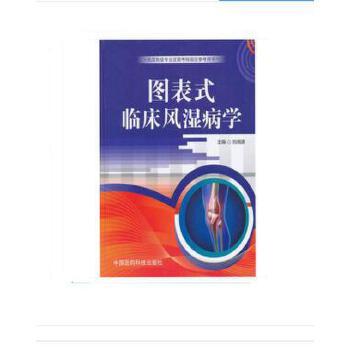 电子版PDF格式电子书图表式临床风湿病学_刘湘源编_2013