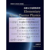 【预订】Elementary Space Plasma Physics