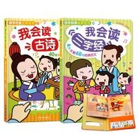 我会读古诗+我会读三字经全套2册 乐乐趣国学启蒙发声书 0-1-2-3-6岁 宝宝早教书宝宝儿歌童谣书 启蒙有声点读有声