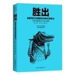 胜出:非掠夺社交智慧与共享式领导力 [美]琳达・科汗,陈栋 中国友谊出版公司 9787505742192