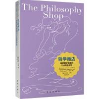 哲学商店: 培养哲学思维的138道思考题
