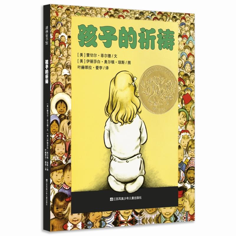 耕林童书馆:孩子的祈祷 1945年荣获凯迪克金奖,温情烛火中给孩子的祈祷与晚安之书。画面柔美,文字端庄优雅。作者雷切尔?菲尔德亦是纽伯瑞奖得主
