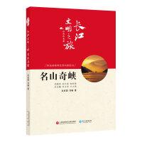 长江文明之旅-山高水长:名山奇峡