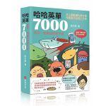预售正版 哈哈英单7000:谐音、图像记忆单字书 布克文化