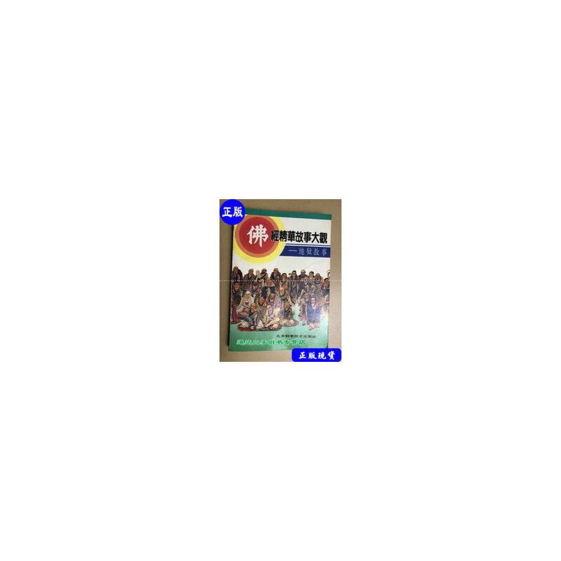 【二手旧书9成新】佛经精华故事大观.地狱故事 /王登云、肖识剑 北京科学技术出版社【正版现货,下单即发,注意售价高于定价】