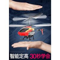 儿童玩具遥控飞机无人机直升机模型充电飞行器