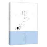 【正版现货】被遗忘的故事 [日] 乙一,陈惠莉 9787544741026 译林出版社