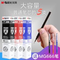 晨光MG-666大容量中性笔黑0.5mm考试必备笔芯学生用速干笔芯按动4196签字笔笔芯0.5黑色全针管考试用agpb