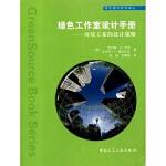 【全新直发】绿色工作室设计手册/环境方案的设计策略 (英)艾利森・G・夸克