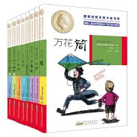 正版全新 国际安徒生奖大奖书系(文学作品系列第二辑 共8册)