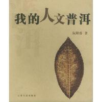 【新书店正品包邮】 我的人文普洱 阮殿蓉 9787222045545 云南人民出版社
