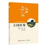 正版《长江文明之旅-人文历史:古国旧邦》 李晓明 9787549265312 长江出版社
