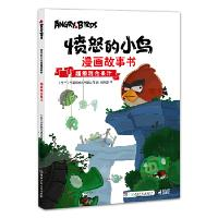 愤怒的小鸟漫画故事书:混合果汁 罗威欧娱乐有限公司 湖南少年儿童出版社 9787556217564