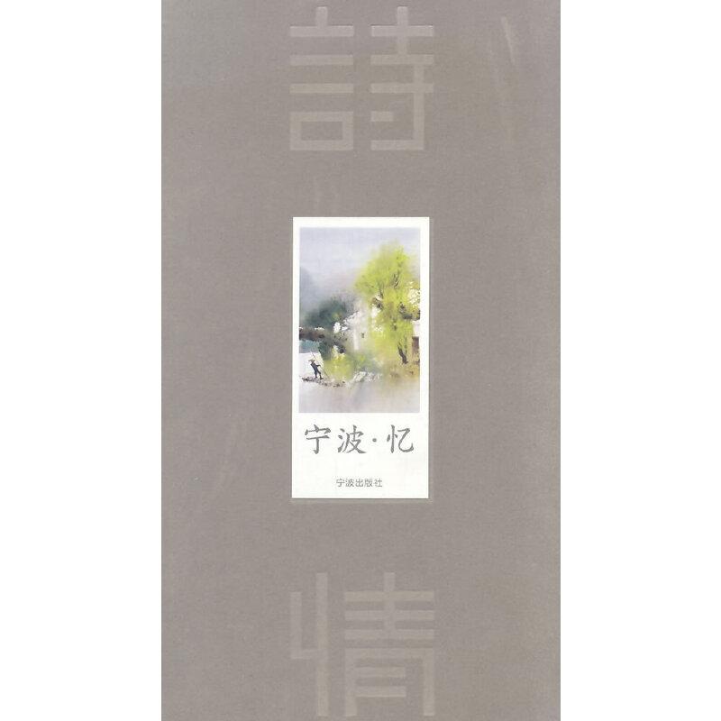 宁波·忆(笔记本书)