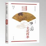 精耕细作:中国传统农耕文化