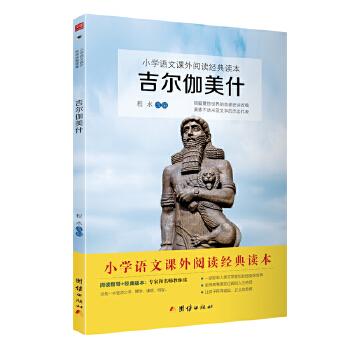 吉尔伽美什(四年级上)(pdf+txt+epub+azw3+mobi电子书在线阅读下载)