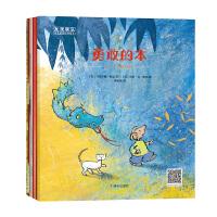 幼儿情绪管理绘本(全8册)