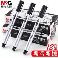 晨光迷你细头可擦性白板笔水性易擦单头白板笔磁铁白板擦 迷你白板笔AWM25602黑单头12支