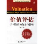 价值评估:公司价值的衡量与管理(第4版) (美)科勒(Koller,T.) ,高建 电子工业出版社 978712103