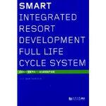 SMART智慧平台――成功度假地产攻略 SMART度假地产专家委员会 9787560855912 同济大学出版社
