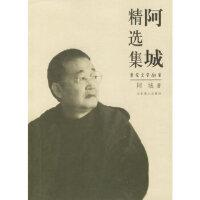 【新书店正版】阿城精选集阿城9787540217792北京燕山出版社