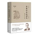 正版全新 中国社会政治史・隋唐五代卷