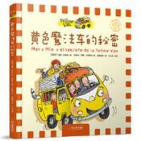黄色魔法车:遇见美人鱼 维塔・迪金森 哈尔滨出版社 9787548436249