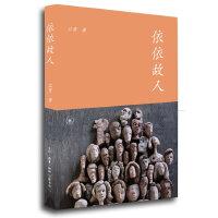 【正版包邮】依依故人 江青 生活.读书.新知三联书店