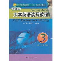 新起点大学英语读写教程(3)