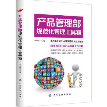 产品管理部规范化管理工具箱(团购,请致电400-106-6666转6) 超实用的日常产品管理工作手册
