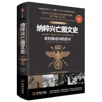 纳粹兴亡图文史:希特勒帝国的毁灭