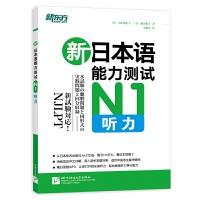 新东方 新日本语能力测试N1听力