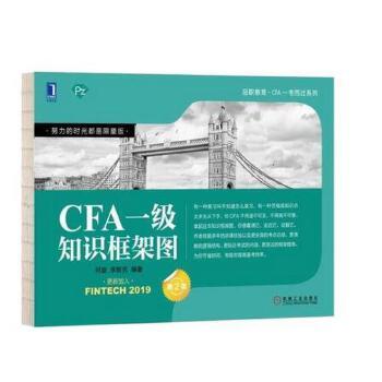 CFA一级知识框架图 cfa注册金融分析师考试教程教材配套辅导用书 备考复习指南 新大纲考试重点难点框架图 历年全真模拟 品质好书 正版保障