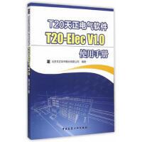 T20天正电气软件T20-Elec V1 0使用手册 9787112179763 北京天正软件股份有限公司 中国建筑工