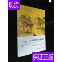 [二手旧书9成新]从百草园到三味书屋 鲁迅名篇佳作 /刘磊主编 红?