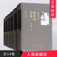中国国家历史地理.陈桥驿全集(1-14卷) 人民出版社