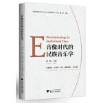 音像时代的民族音乐学 主 :喻辉(中国云南大学):莱奥纳多达米科(意大利曼托瓦 9787308182102 浙江大学出