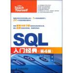 【新书店正版】SQL入门经典(第4版)Ryan Stephens,Ron Plew,Arie D.Jones,井中月人