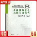 生物教师教学技能实训教程 张小勇,王重力,李维 科学出版社 9787030339157