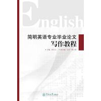 简明英语专业毕业论文写作教程