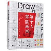 每个人都能画画(英国畅销作者Jake让你一本书就爱上画画!)