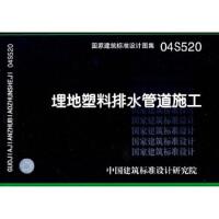 04S520埋地塑料排水管道施工, 中国建筑标准设计研究院 编, 中国计划出版社