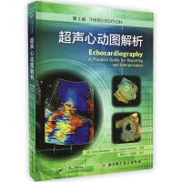正版现货 超声心动图解析 第3版三 北京科学技术出版社