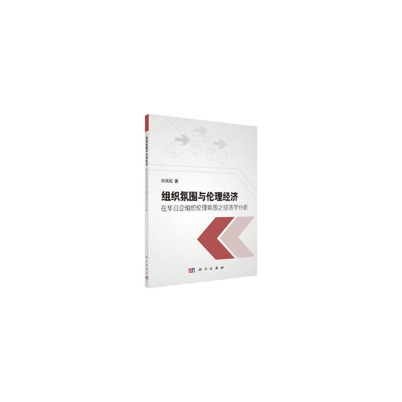 【正版直发】组织氛围与伦理经济:在华日企组织伦理氛围之经济学分析 刘庆红 9787030606556 科学出版社
