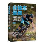 【正版直发】山地车 骑行技术完全手册 第3版 [美]布莱恩・洛佩斯(Brian Lopes) 李・麦考马克(Lee M