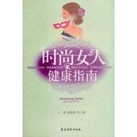 【全新正版】时尚女人健康指南 于帆,杨晓霞 9787504852045 农村读物出版社