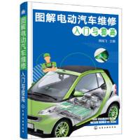 【正版新书直发】图解电动汽车维修入门与提高周晓飞化学工业出版社9787122314949